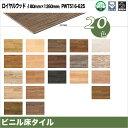 【東リ】塩ビタイル ロイヤルウッド (180mm幅) ケース(12枚) FT180mm×1260mm豊富な色柄と多様なサイズ。リアルな木目柄プリントタイル。エコマーク認定商品。