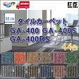 【スーパーセール特別価格】【東リ】【100枚以上購入限定価格】タイルカーペット GA400 GA-400 GA-400S GA-400RS GA4001 - GA4601R 50cm×50cm色んな組み合わせでフロアにバリエーション。