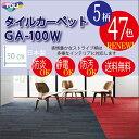 10月新★【東リ】★新色登場 タイルカーペット GA100W...