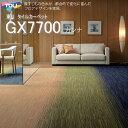 東リ カンナ タイルカーペット GX-7700 GX7701-GX7712 50cm×50cm幾すじもの色糸が、都会的で変化に富んだフロアデザインを実現。
