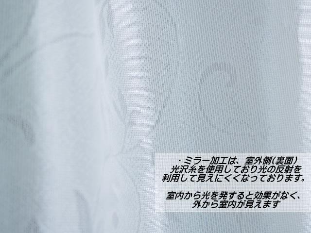 ミラー加工レースカーテン2枚組『ロサリオ』【H...の紹介画像3