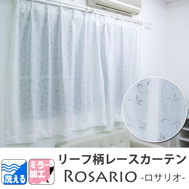 ミラー加工レースカーテン2枚組『ロサリオ』【HK...の商品画像