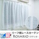 ミラー加工レースカーテン1枚『ロサリオ』【HK】(受注生産サイズ)サイズ:幅200×丈88・98・103・118・133・148cmカラー:アイボリー【メーカー直送・代引き購入不可・返品交換不可】