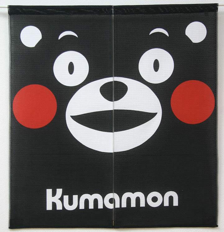 のれん 暖簾「くまモン」【IT】(#9894081)サイズ:85×90cm人気 キャラクタ…...:carpetsingu-kaiteki:10103339