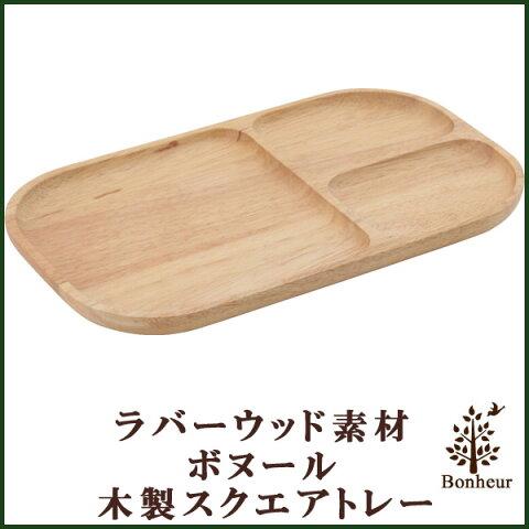 ラバーウッド素材使用「木製スクエアトレー (仕切り付) ボヌール」【IT】(#9843845-96197)サイズ:(約)幅30×奥行18×高さ1.8cmキッチン 北欧 木製 プレート 食器 ワンプレート ランチプレート モーニングプレート