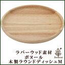 ラバーウッド素材使用「木製ラウンドディッシュM ボヌール」【IT】(#9843848-96218)サイズ:(約)幅19×奥行19×高さ1.8cmキッチン 北欧 木製 プレート 食器 丸皿 ワンプレート ランチプレート モーニングプレート