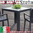 ◆両色10月上旬入荷予定ガーデンテーブル ラタン イタリア製「ガーデンテーブル ステラ(80角)」【FBC】幅80×奥行80×高さ72cmブラック(#9879592)、グレー(#9879608)【代引・返品・変更・キャンセル不可】