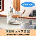 パール金属 アレスタ 水切りラック スリム2段「 水が流れるトレー 」(#9805211)【IT】H...