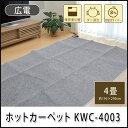 ホットカーペット 電気カーペット 本体 4畳用「 KWC-4003 」【IT】(#9802034)約195×290cm4畳用 家電 8時間タイマー 広電 KODEN ホットカーペット 本体 ダニ対策 自動切タイマー