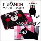 くまモン「 バスマット 」【IT】サイズ:約45×60cmカラー:ピンク(#9800564)、ブラック(#9800566)くまモン くまもん キャラクター グッズ キッズ 子供 こども かわいい 人気 バスマット お風呂 マット 洗える