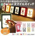 SMILE SWITCH「スマイルスイッチ LEDライト」【IT】サイズ:幅7.5×奥行3×高さ11.5cm全6色展開フットライト おしゃれ 明るい かわいい 常備灯 読書灯 ナイトライト 足元灯 LED 電池式 スイッチ式