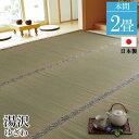 国産い草上敷きカーペット「 湯沢 」サイズ:本間2畳(191×191cm)(#1102782)い草 敷き詰め ござ 茣蓙 和室 和風 畳 たたみ いぐさ
