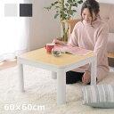 ★期間限定価格★ 机 こたつ テーブル 正方形 こたつ台 コ...