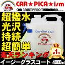 イージーグラスコート4000ml 【送料無料 ランキング1位獲得 ガラスコーティング剤 車 業務用