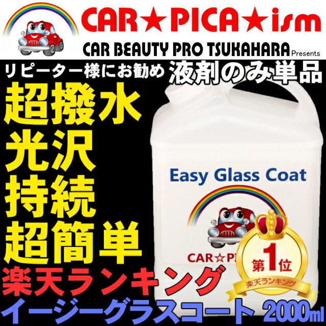 イージーグラスコート2000ml液剤のみ単品リピーター様にお勧め送料無料超簡単ガラスコーティング剤車