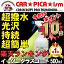 【送料込み】イージーグラスコート500ml【ガラスコーティング剤 ガラスコーティング カーコーティン...