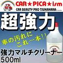強力マルチクリーナー500ml 今ならオマケ付 【業務用、プ...