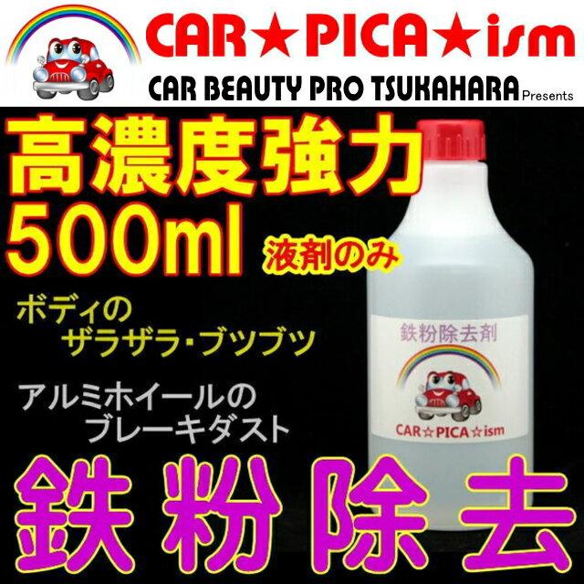 鉄粉除去剤強力最強PROスペック高濃度原液鉄粉除去クリーナー500ml液剤のみスプレーなし業務用超高