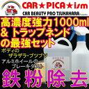 【鉄粉除去剤 強力 最強PROスペック高濃度原液】鉄粉除去クリーナー1000ml & トラップ