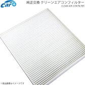 エアコンフィルター アルテッツァ GF-GXE10 GF-SXE10 エアコンフィルター