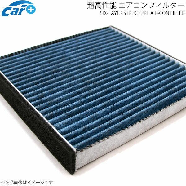 エアコンフィルター クラウン ロイヤルサルーン アスリート GRS200 GRS201 GRS202 GRS203 GRS204 87139-30040 純正交換 エアコンフィルター