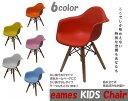 【送料無料】 イームズキッズチェア イームズチェア Eames ひじ掛けありタイプ リプロダクト キッズチェア ミニ 椅子 子供 デザイナーズ 家具 勉強机 デザイン家具