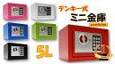 【送料無料 あす楽】 テンキー式 小型 金庫 ミニ金庫 家庭用 おしゃれ かわいい 会社 小型 中型...