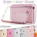 iPhone7ケース iPhone7 Plus ケース iphone6 ケース iphone se ケース スマホケース iPhone 透明 iphone iP...