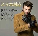 スマホ手袋 メンズ ビジネス レザーグローブ スマートフォン対応 冷え性