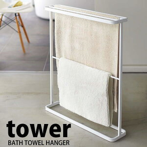 �Х�������ϥ󥬡�������ڥݥ����10�ܡ�����̵����tower/BATHTOWELHANGER/�Х������륹�����/������ϥ󥬡�/���/�ϥ󥬡�/���ⴳ��/��������/�������/�������/������ݤ�/4903208074650/�����/����ѥ���/����ץ�/�̲�/����¶�/���̽�/����Ϥ
