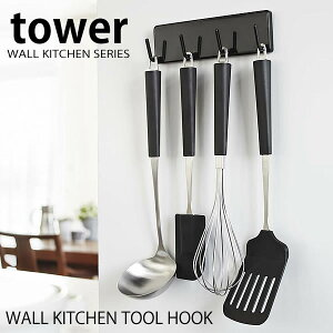 �������륭�å���ġ���եå�����tower��WALLKITCHENTOOLHOOK/�եå�/���å���եå�/�����޳ݤ�/��Ǽ/���å����Ǽ/���̼�Ǽ/�����/��ּ�Ǽ/����¶�/����ѥ���/����ץ�/��������å���/�������/�̲�