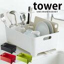 【ポイント10倍】水切り 【送料無料】【tower】【AQUA】タワー アクア シンク ドレイナ バ