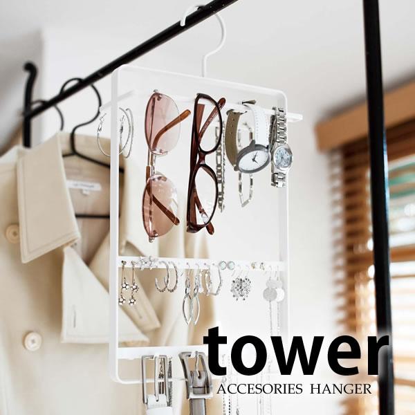 アクセサリースタンド 【tower】サングラス&アクセサリーハンガー タワー アクセサリーハンガー アクセサリーホルダー ジュエリーハンガー アクセサリー収納 アクセサリーケース ネックレス ピアス イヤリング 楽天 224536
