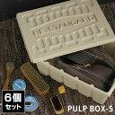 【6個セット送料無料】モールデッド パルプボックス S-size MOLDED PULP BOX 靴箱 靴 収納 収納ケース 収納ボックス PALM GRAPH...