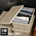 【5個セット送料無料】モールデッド パルプボックス MOLDED PULP BOX 靴箱 靴 収納