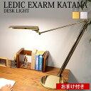 【ポイント10倍】デスクライト LEDIC EXARM KATANA 1003 LEX-1003 スタンド式 レディックエグザーム カタナ LEDデスクライト ...