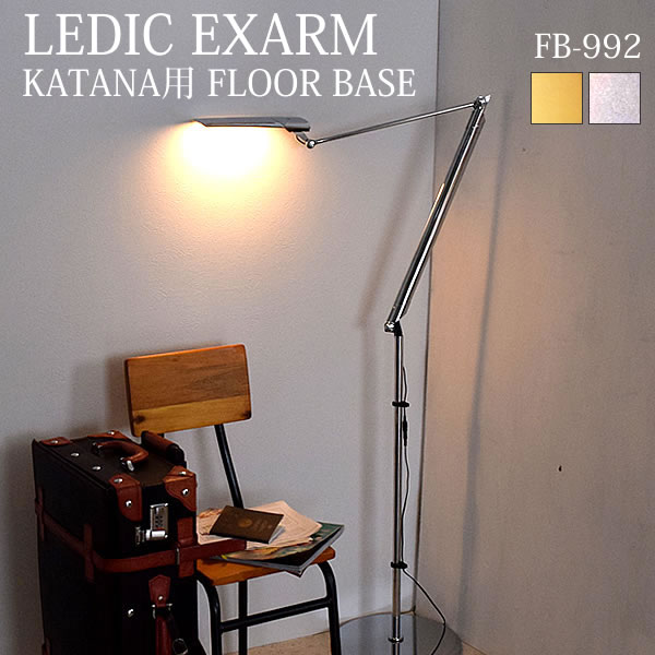 【ポイント10倍】フロアライト LEDIC EXARM FLOOR BASE FB992 フロアライト用オプション レディックエグザーム フロアベース 電気スタンド スタンドライト フロアスタンド LEDスタンド 照明 LED照明 日本製 スワン電器 楽天 224536