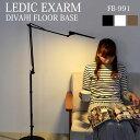 【ポイント10倍】フロアライト LEDIC EXARM FLOOR BASE FB991 フロアライト用オプション レディックエグザーム フロアベース 電気スタンド スタンドライト フロアスタンド LEDスタンド 照明 LED照明 日本製 スワン電器 楽天 224536