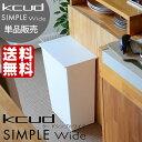 【ポイント10倍】【送料無料】 クード シンプルワイド kcud simplewide kcud SIMPLE クード シンプル ゴミ箱 おしゃれ 横型 ふた付...
