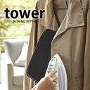 アイロン台 アイロンミトン タワー スチーム用 tower かけたまま 山崎実業 yamazaki【よりどり3点送料無料対象商品】