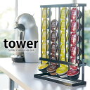 コーヒーカプセルホルダー タワー Lサイズ用 tower カプセルホルダー ドルチェグスト カプセルコーヒー カプセル 収納 白 黒 スチール キッチン おしゃれ シンプル yamazaki 山崎実業 コーヒー ネスカフェ ネスレ