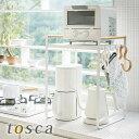 調理家電ラック トスカ tosca キッチン収納ラック 収納 家電ラック 棚 電