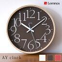 【ポイント10倍】掛け時計【送料無料】AY clock エーワイクロック Lemnos レムノス LC04-11 LC09-17 BW LC09-17 RE 掛...