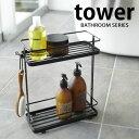 【送料無料】【tower】DISPENSER STAND W...