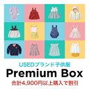 【合計から500円割引】福袋 子供服 ベビー服 キッズ アウ...