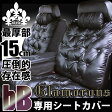 ショッピングシートカバー ふかふか シートカバー bB [ビービー] 車種専用 送料無料 VIP系 グラマラスデザイン シート・カバー bB QNC seat cover シートカバー&カー用品のZ-style