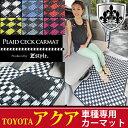 楽天シートカバーカー用品のZ-style高品質マット TOYOTA アクア (aqua) 専用 フロアマット Z-style プレイドチェックシリーズ カーマット 10P03Dec16