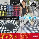 楽天シートカバーカー用品のZ-style高品質マット DAIHATSU キャスト(アクティバ/スタイル/スポーツ)専用 フロアマット Z-style cast activa style sports プレイド チェック シリーズ カーマット 10P03Dec16