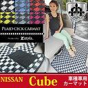 高品質マット NISSAN キューブ (CUBE) 専用 フロアマット Z-style プレイドチェックシリーズ カーマット