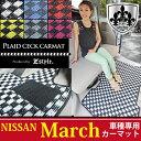 楽天シートカバーカー用品のZ-style高品質マット NISSAN マーチ (MARCH) 専用 フロアマット Z-style プレイドチェックシリーズ カーマット